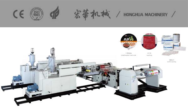 HDLF65×2-1000淋膜复合机