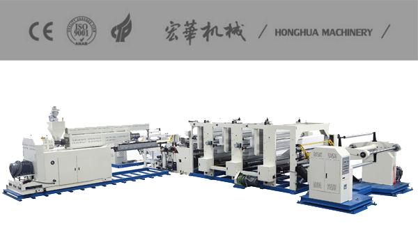 HLM90-1600纸张印刷竞博jbo官网