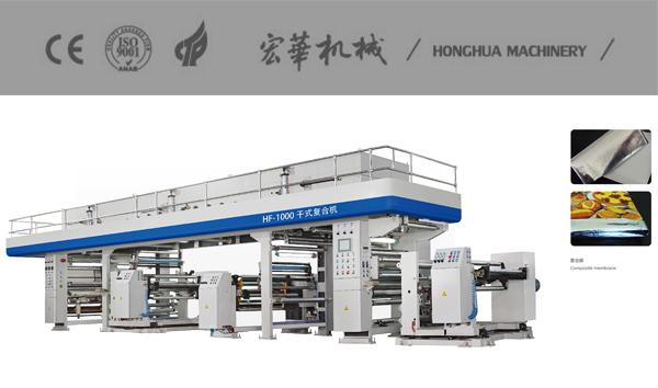 HF—1000型干式复合机