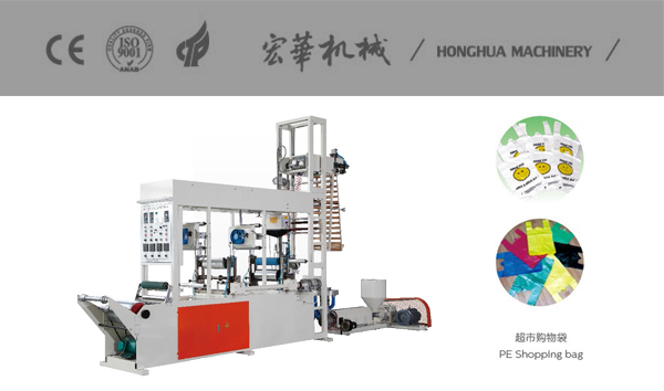 HSY-350 Film Blowing And Printing Machine