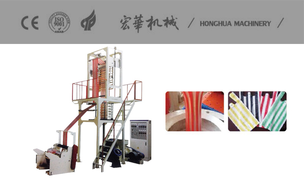 SL-600 Double Color Striped Film Blowing Machine