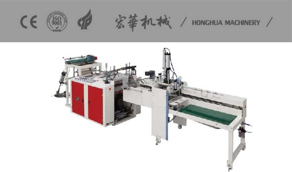 HR-500(700)全自动制袋机